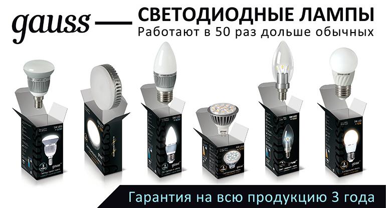 Гаусс лампы светодиодные