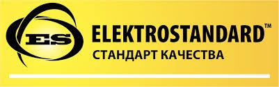 Электростандарт официальный сайт