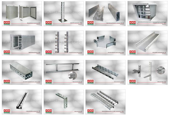 Кабеленесущие конструкции и электромонтажные изделия
