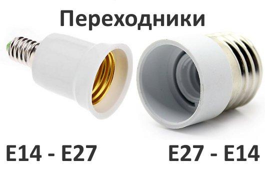 Переходник с Е14 на Е27