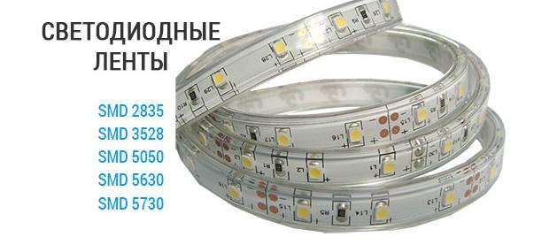 Светодиодные ленты 220в