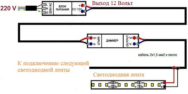 Схема подключения через диммер