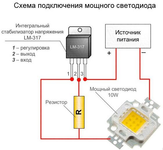 Стабилизатор напряжения для светодиодной лампы