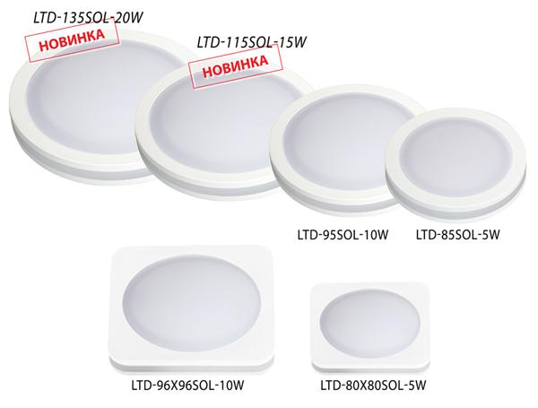 Светильники LTD-115SOL-15W и LTD-135SOL-20W