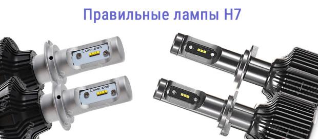 Лампы светодиодные h7